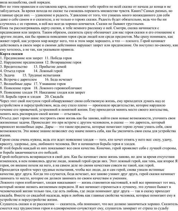 PDF. Практическая психология. Абрамова Г. С. Страница 225. Читать онлайн
