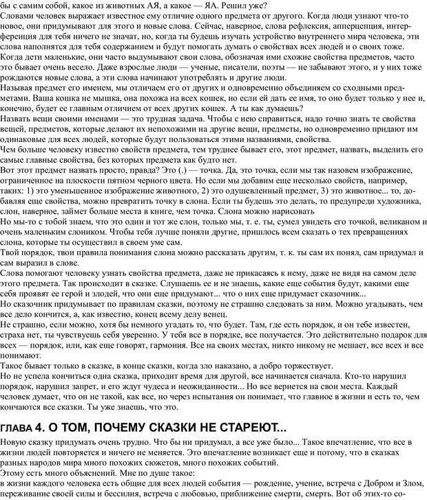 PDF. Практическая психология. Абрамова Г. С. Страница 227. Читать онлайн