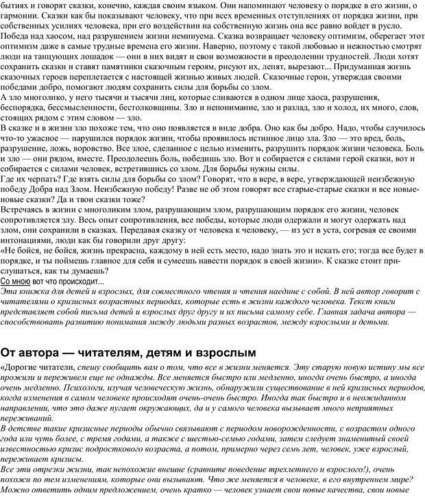 PDF. Практическая психология. Абрамова Г. С. Страница 228. Читать онлайн
