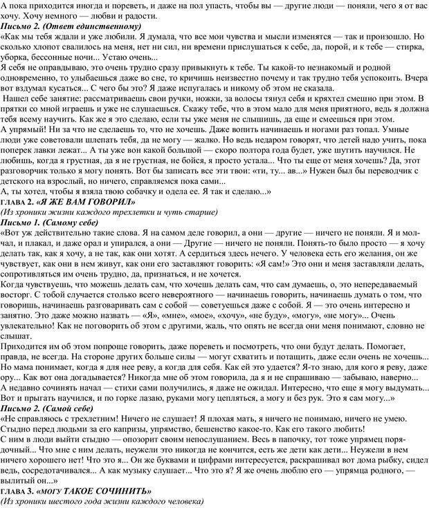PDF. Практическая психология. Абрамова Г. С. Страница 230. Читать онлайн
