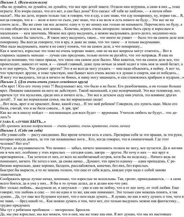 PDF. Практическая психология. Абрамова Г. С. Страница 231. Читать онлайн