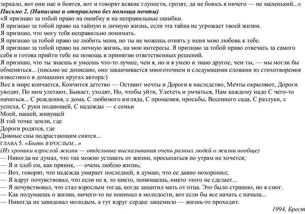 PDF. Практическая психология. Абрамова Г. С. Страница 232. Читать онлайн