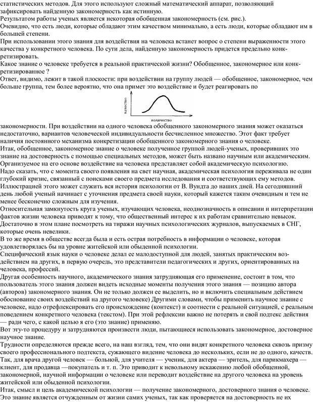 PDF. Практическая психология. Абрамова Г. С. Страница 24. Читать онлайн