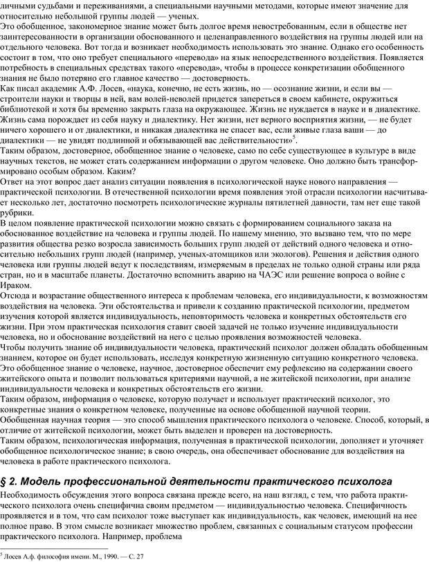 PDF. Практическая психология. Абрамова Г. С. Страница 25. Читать онлайн