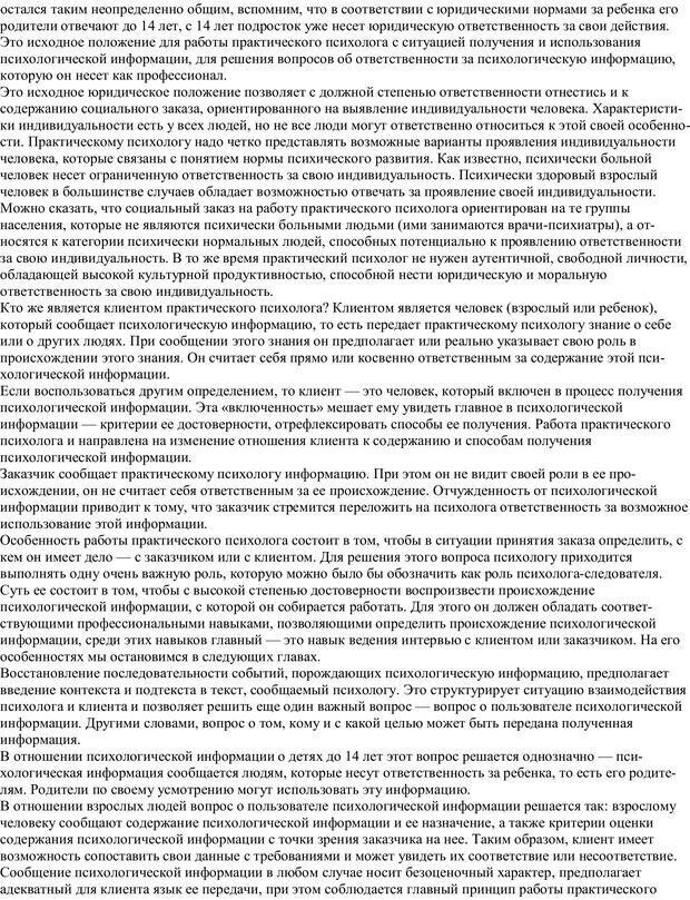 PDF. Практическая психология. Абрамова Г. С. Страница 30. Читать онлайн