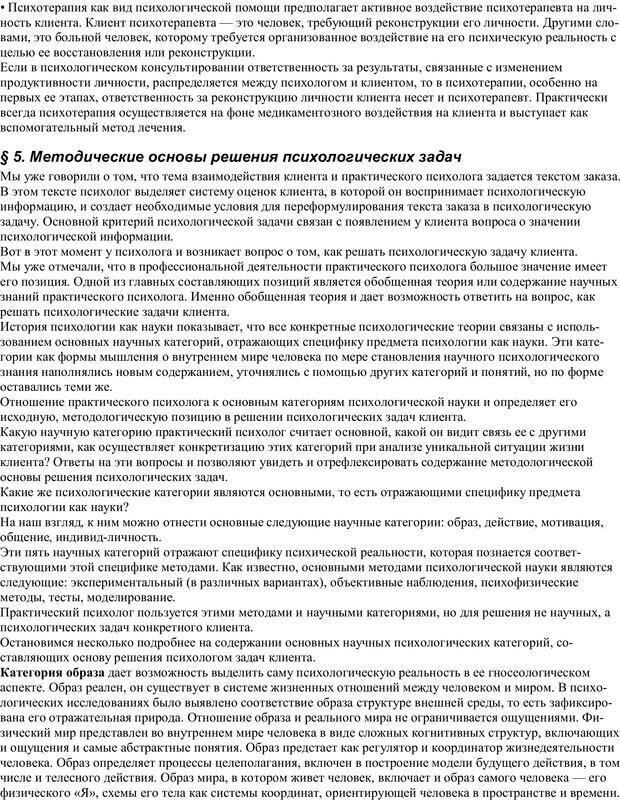 PDF. Практическая психология. Абрамова Г. С. Страница 34. Читать онлайн