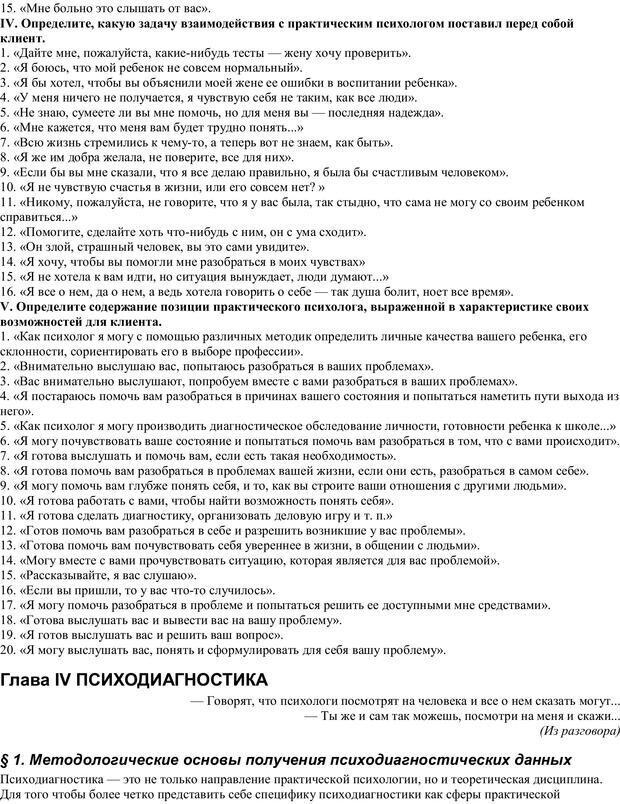 PDF. Практическая психология. Абрамова Г. С. Страница 38. Читать онлайн