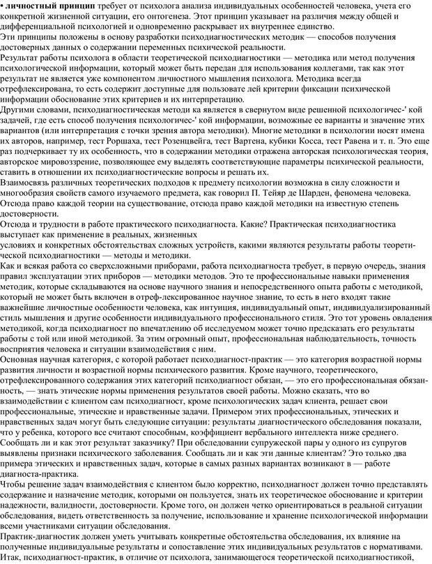 PDF. Практическая психология. Абрамова Г. С. Страница 40. Читать онлайн