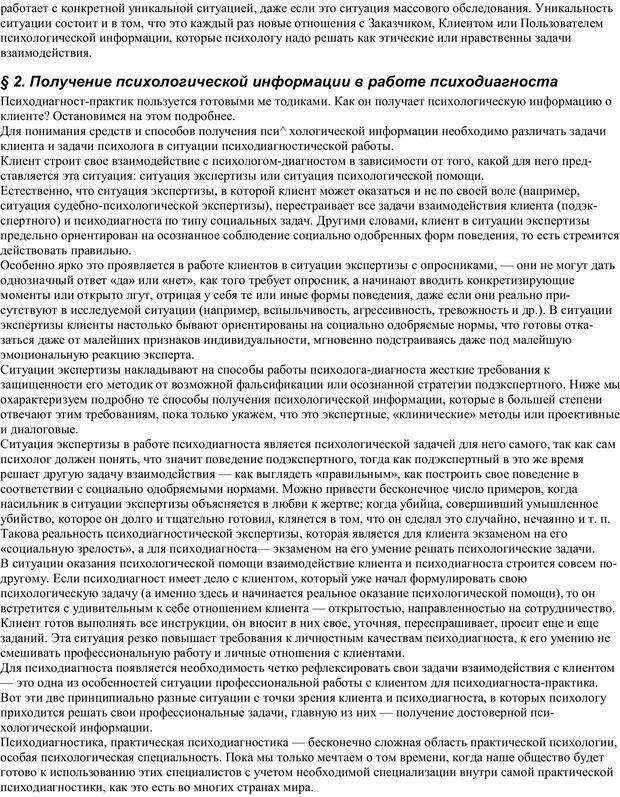 PDF. Практическая психология. Абрамова Г. С. Страница 41. Читать онлайн