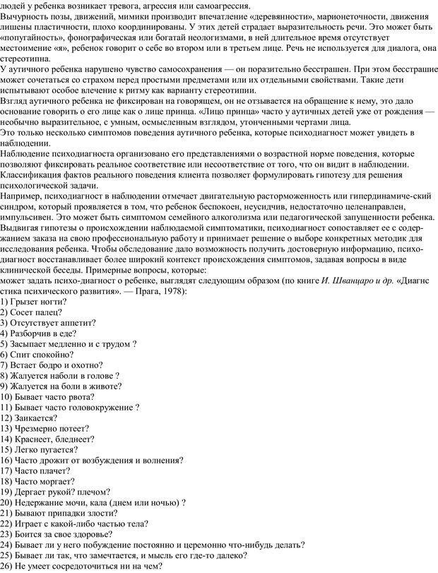 PDF. Практическая психология. Абрамова Г. С. Страница 43. Читать онлайн