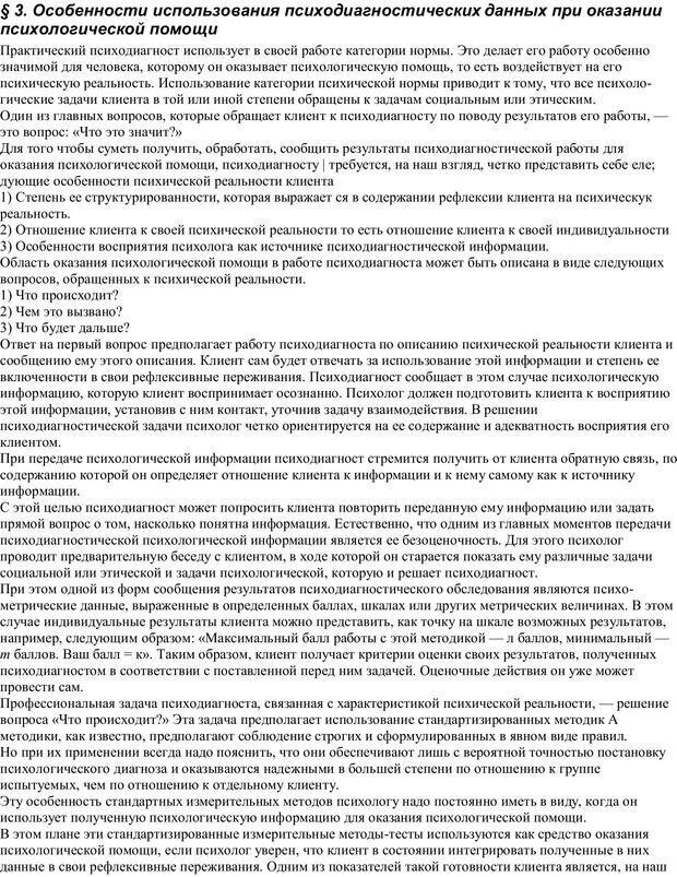PDF. Практическая психология. Абрамова Г. С. Страница 46. Читать онлайн