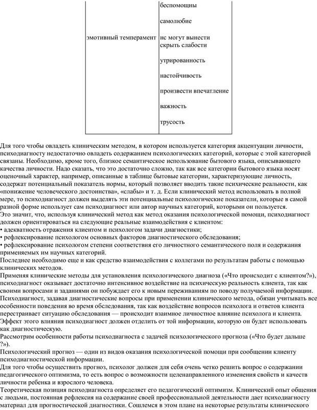 PDF. Практическая психология. Абрамова Г. С. Страница 48. Читать онлайн