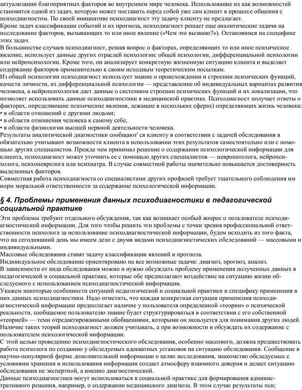 PDF. Практическая психология. Абрамова Г. С. Страница 51. Читать онлайн