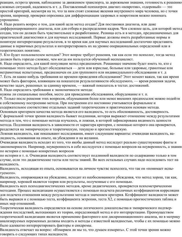 PDF. Практическая психология. Абрамова Г. С. Страница 56. Читать онлайн