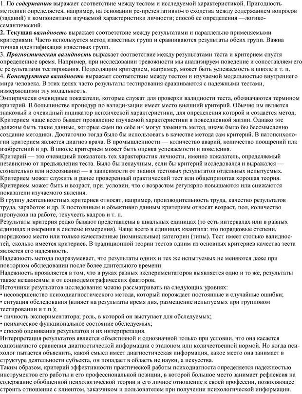 PDF. Практическая психология. Абрамова Г. С. Страница 57. Читать онлайн