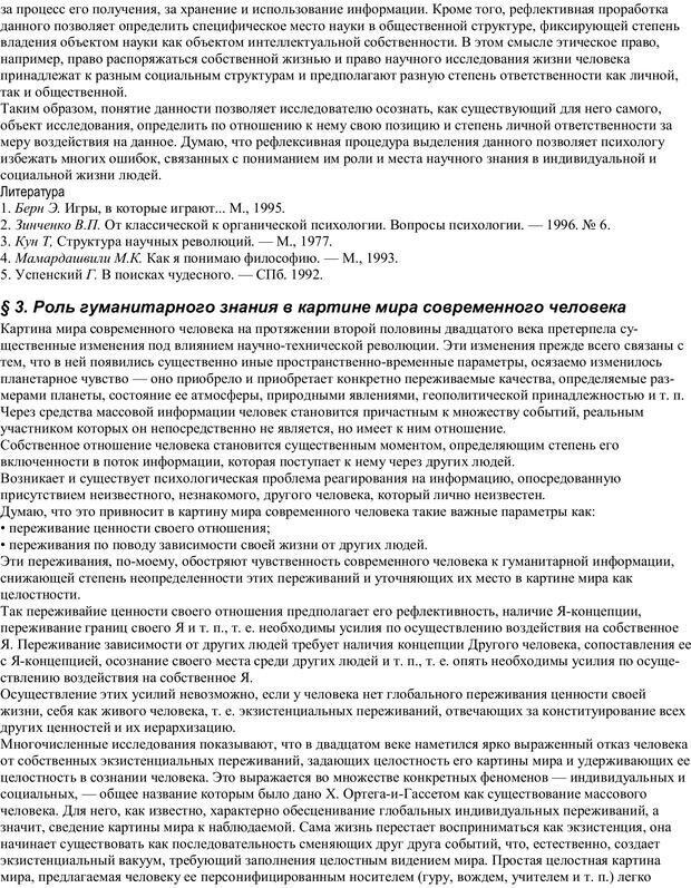PDF. Практическая психология. Абрамова Г. С. Страница 6. Читать онлайн