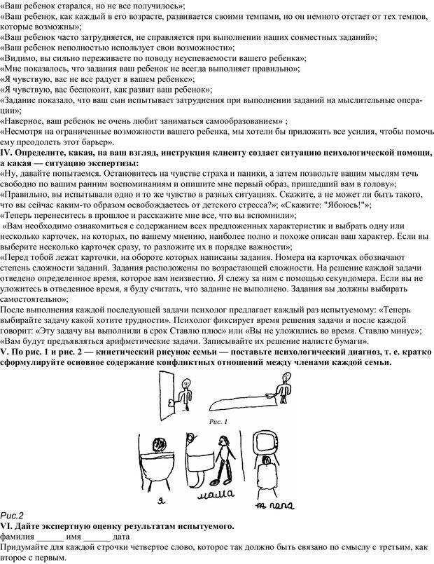 PDF. Практическая психология. Абрамова Г. С. Страница 60. Читать онлайн