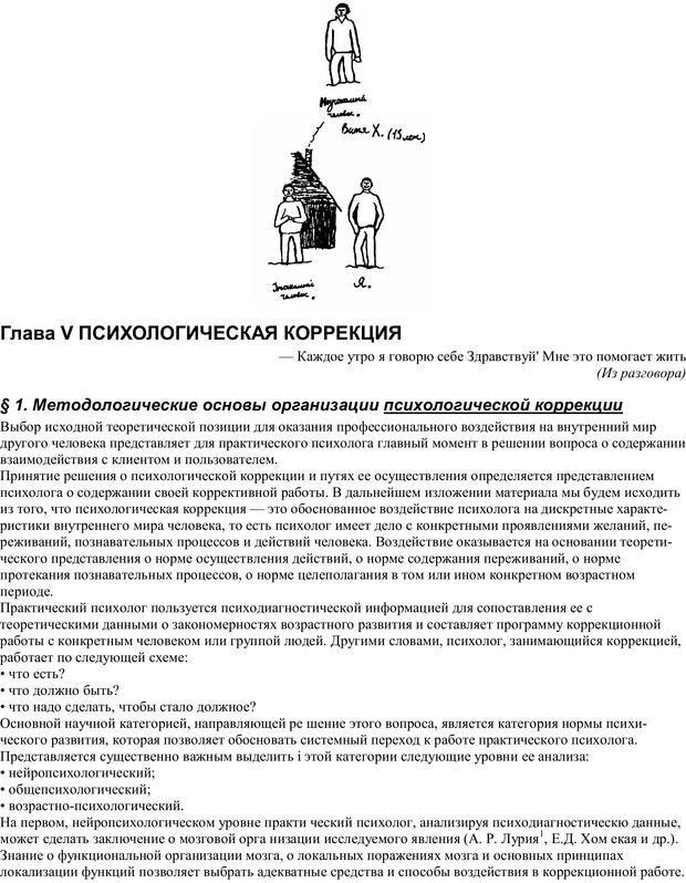 PDF. Практическая психология. Абрамова Г. С. Страница 62. Читать онлайн
