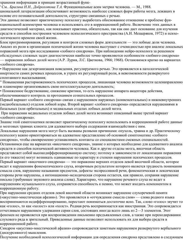 PDF. Практическая психология. Абрамова Г. С. Страница 64. Читать онлайн