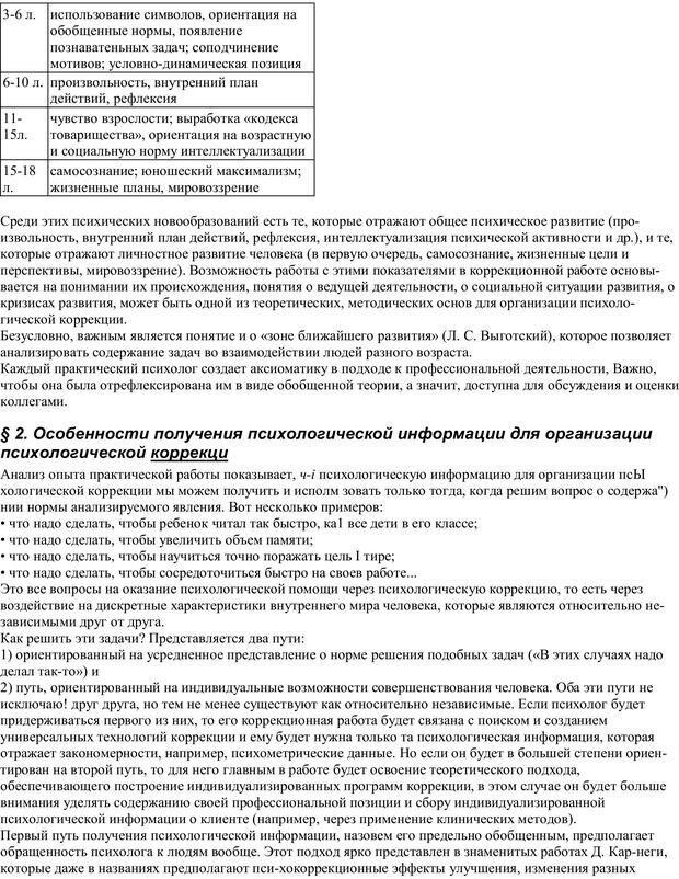 PDF. Практическая психология. Абрамова Г. С. Страница 67. Читать онлайн
