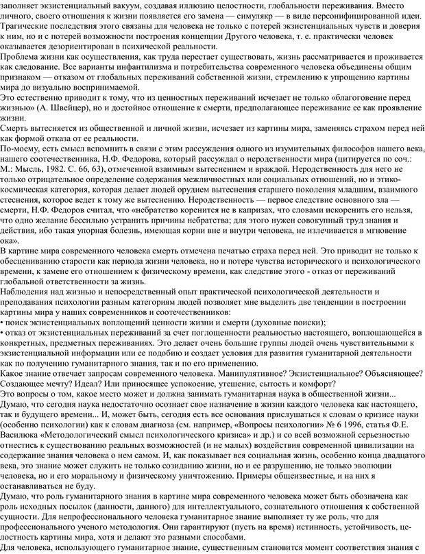 PDF. Практическая психология. Абрамова Г. С. Страница 7. Читать онлайн