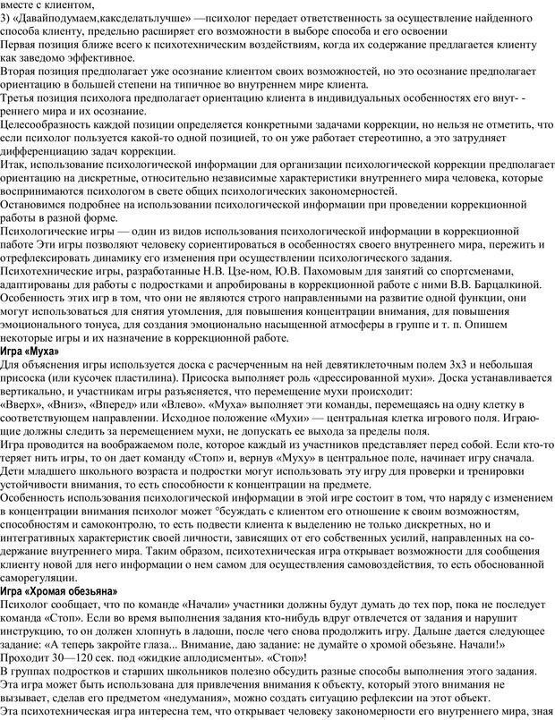 PDF. Практическая психология. Абрамова Г. С. Страница 71. Читать онлайн