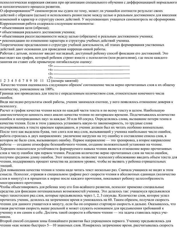 PDF. Практическая психология. Абрамова Г. С. Страница 73. Читать онлайн