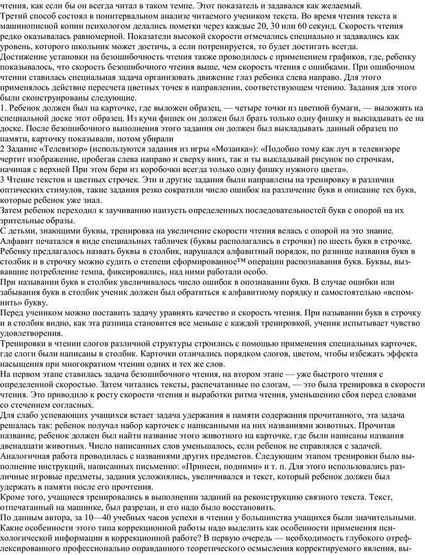 PDF. Практическая психология. Абрамова Г. С. Страница 74. Читать онлайн