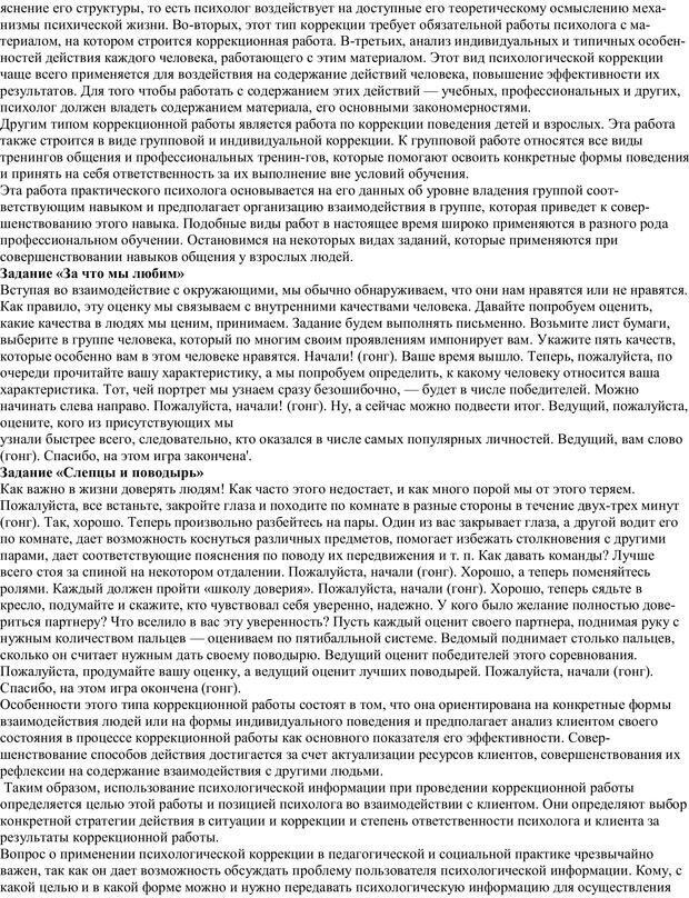 PDF. Практическая психология. Абрамова Г. С. Страница 75. Читать онлайн