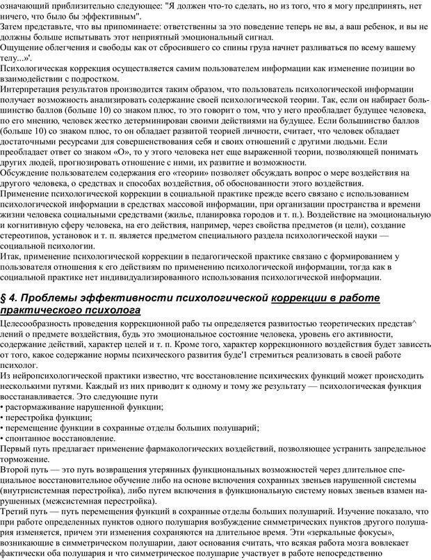 PDF. Практическая психология. Абрамова Г. С. Страница 77. Читать онлайн