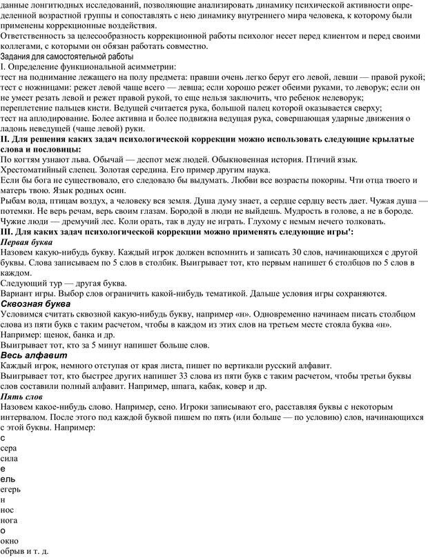 PDF. Практическая психология. Абрамова Г. С. Страница 79. Читать онлайн