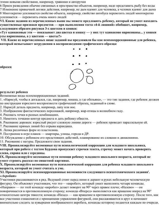 PDF. Практическая психология. Абрамова Г. С. Страница 81. Читать онлайн