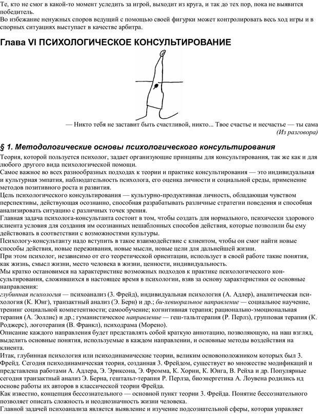 PDF. Практическая психология. Абрамова Г. С. Страница 82. Читать онлайн