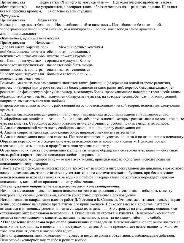 PDF. Практическая психология. Абрамова Г. С. Страница 85. Читать онлайн