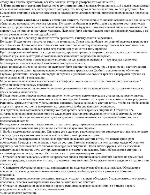 PDF. Практическая психология. Абрамова Г. С. Страница 86. Читать онлайн