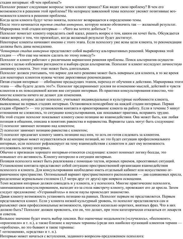 PDF. Практическая психология. Абрамова Г. С. Страница 89. Читать онлайн