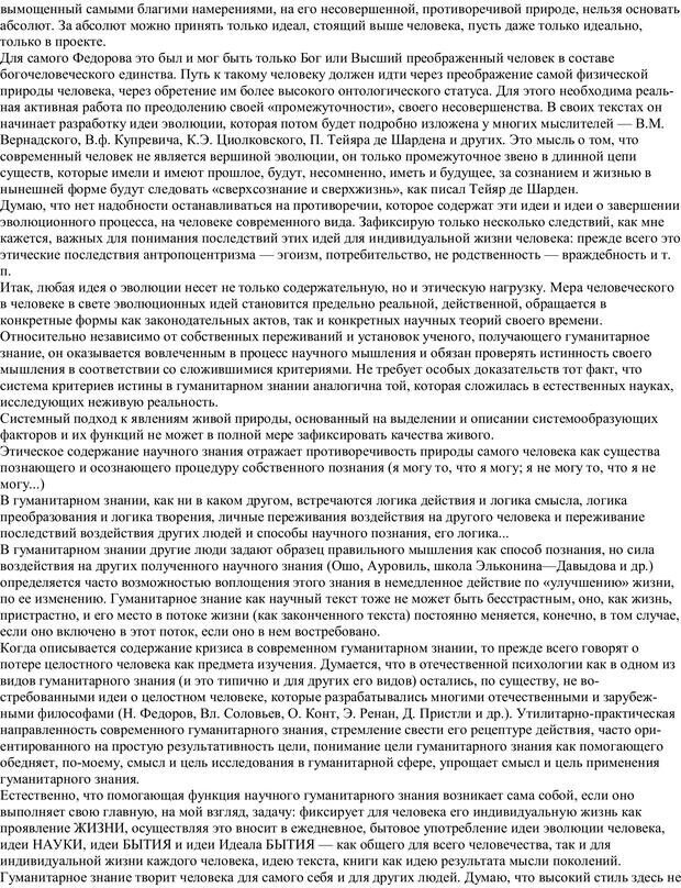 PDF. Практическая психология. Абрамова Г. С. Страница 9. Читать онлайн