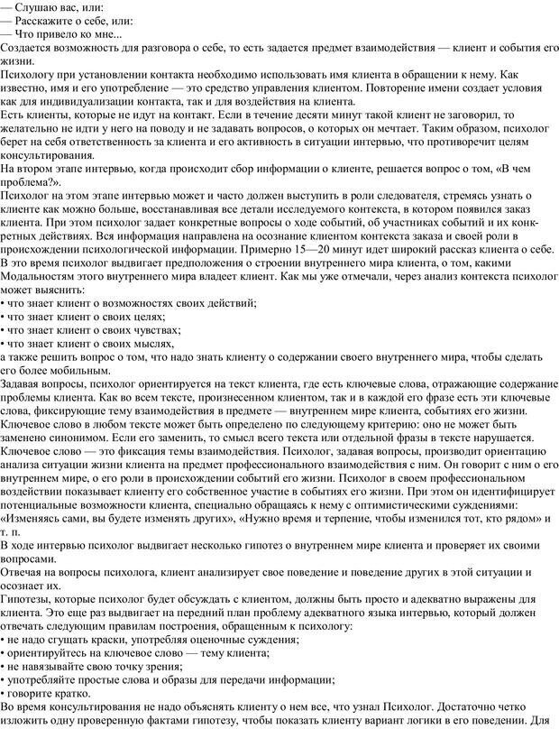 PDF. Практическая психология. Абрамова Г. С. Страница 90. Читать онлайн
