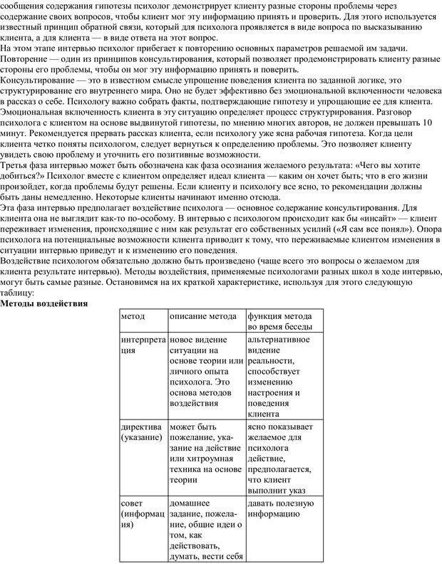 PDF. Практическая психология. Абрамова Г. С. Страница 91. Читать онлайн