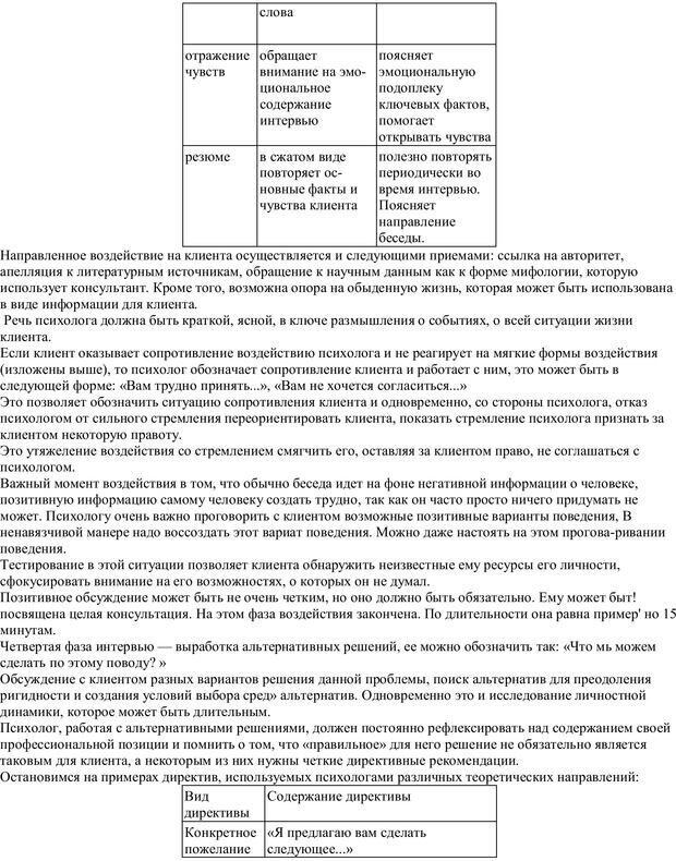 PDF. Практическая психология. Абрамова Г. С. Страница 93. Читать онлайн