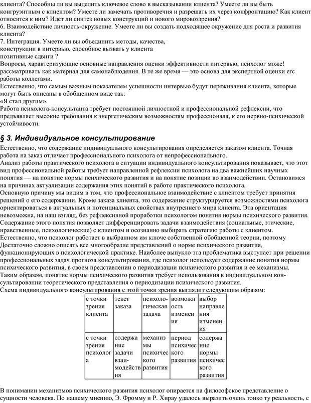 PDF. Практическая психология. Абрамова Г. С. Страница 96. Читать онлайн