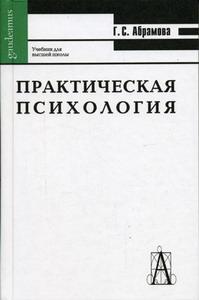 """Обложка книги """"Практическая психология"""""""