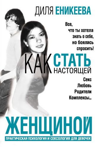 """Обложка книги """"Как стать настоящей женщиной"""""""