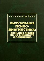 """Обложка книги """"Визуальная психодиагностика. Познание людей по их внешности и поведению"""""""