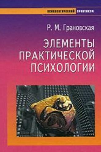 """Обложка книги """"Элементы практической психологии"""""""