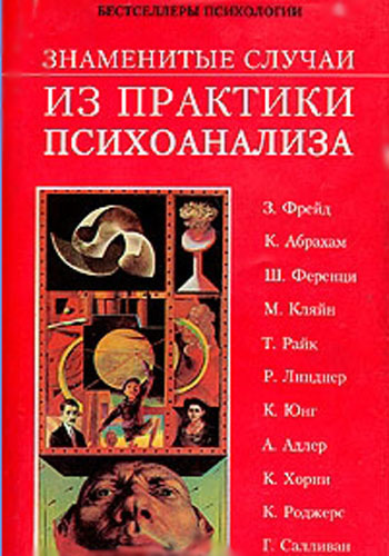"Обложка книги ""Знаменитые случаи из практики психоанализа"""