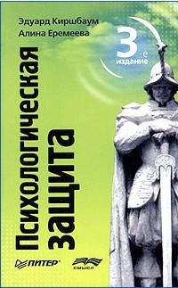 """Обложка книги """"Психологическая защита"""""""