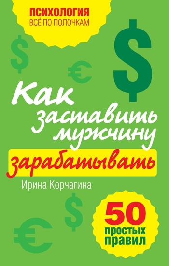 """Обложка книги """"Как заставить мужчину зарабатывать. 50 простых правил"""""""