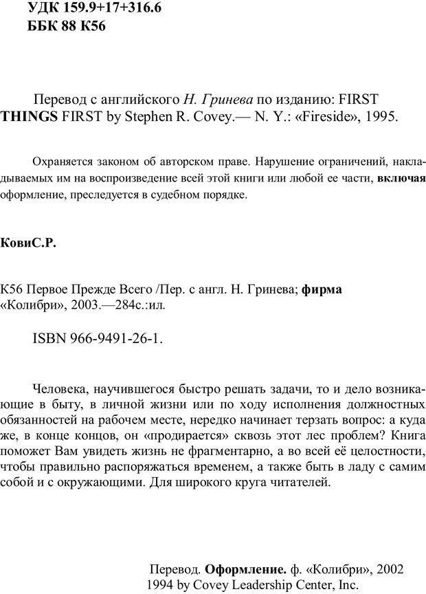PDF. Главное внимание - главным вещам. Кови С. Р. Страница 1. Читать онлайн