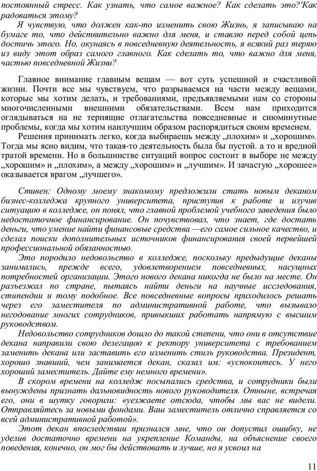 PDF. Главное внимание - главным вещам. Кови С. Р. Страница 10. Читать онлайн